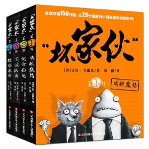 耕林童书馆:坏家伙系列(培养阅读习惯没那么难)