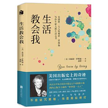 生活教会我(pdf+txt+epub+azw3+mobi电子书在线阅读下载)