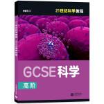 21世纪科学教程:GCSE高阶科学(21世纪科学)