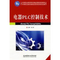电器PLC控制技术 任三虎 北京理工大学出版社