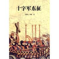 十字军东征 沈敏华,程栋 上海书店出版社