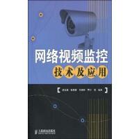 网络视频监控技术及应用