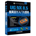 【TH】UG NX 8 5模具设计入门与提高 陈桂山,贾广浩 ,李明新 机械工业出版社 9787111462361