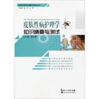 皮肤性病护理学知识精要与测试 9787535257277