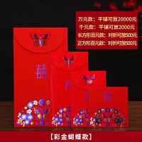 婚庆用品创意喜字婚礼通用利是封个性大小万元红包袋结婚红包