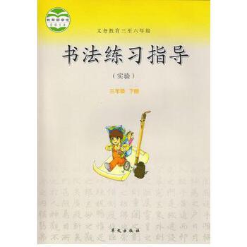 华文版小学书法练习指导三年级下册(实验) 义务教育三至六年级教科书教材课本 华文出版社 3年级下册书法3下