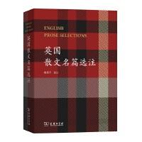 英国散文名篇选注 商务印书馆