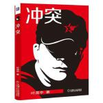 冲突( 叶茂中 机械工业出版社