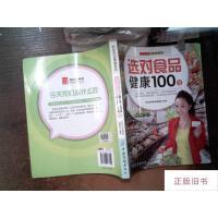 【二手旧书8成新】好生活百事通系列:选对食品健康100分