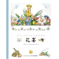 艾莎・贝斯克百年经典绘本:花宴
