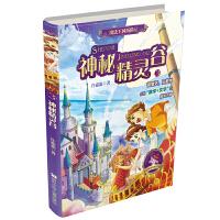 魔法王国历险记:神秘精灵谷