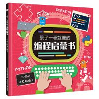 孩子一看就懂的编程启蒙书―不同的计算机语言