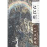 赵德明山水画精选 赵德明 绘 9787530575970 天津人民美术出版社威尔文化图书专营店