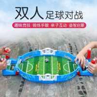 儿童桌上足球场桌面桌游双人对战足球台玩具亲子互动对打游戏男孩