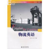 全国职业技能英语系列教材―物流英语(配有光盘)