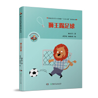 魔术老虎智慧童话系列:狮王踢足球