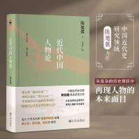 近代中国人物论(中国近代史研究领域执牛耳者陈旭麓力作)