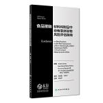 食品接触材料和制品中非有意添加物风险评估指南(翻译版/包销1500)