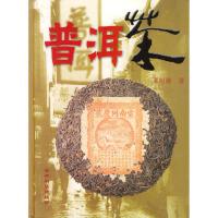 【二手旧书8成新】普洱茶 邓时海 9787541619601 云南科学技术出版社