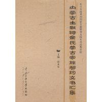 内蒙古土默特金氏蒙古家族契约文书汇集