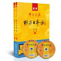 新版中日交流标准日本语 高级 上下册(第二版)(含上下册、CD两张及电子书)标日日语主教材