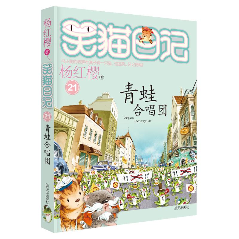 """笑猫日记--青蛙合唱团 杨红樱作品,热销6千万册。温暖童年的""""心灵鸡汤"""",陪伴成长的""""心情宝典"""",适合7~12岁儿童阅读,一所完全属于孩子的学校,童年里的梦想天堂!"""