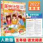 阳光计划 拓展阅读 五年级上册部编人教版2022全彩版