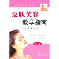 皮肤美容教学指南(第二版)