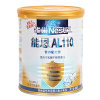 雀巢能恩AL110营养配方粉 1段奶粉 400g(无乳糖配方0-12个月适用)【更多优惠 搜索好药师】