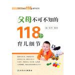 不可不知的118个细节系列・父母不可不知的118个育儿细节