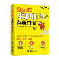 求职面试英语口语/从零开始学 中国水利水电出版社