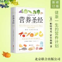 正版现货 营养圣经 9787559610638 [英]帕特里克・霍尔福德 著 新经典 出品 北京联合出版有限公司