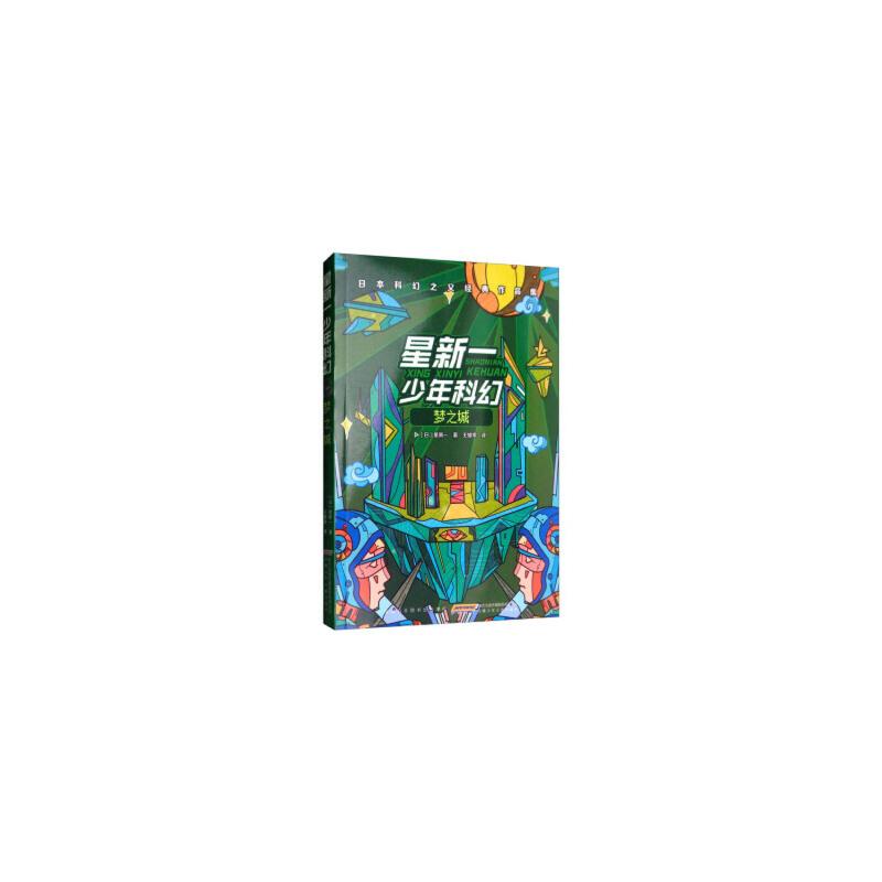 梦之城/星新一少年科幻 [日] 星新一,王维幸 安徽少年儿童出版社 【正版图书,闪电发货】