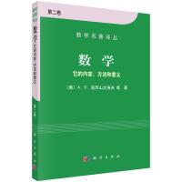数学――它的内容方法和意义 第二卷