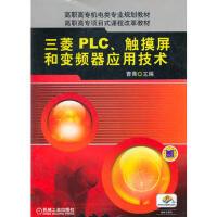 【二手旧书九成新】三菱PLC触摸屏和变频器应用技术曹菁机械工业出版社9787111295716