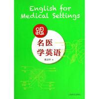 跟名医学英语 张之申 上海译文出版社