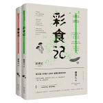 蔡珠儿美食散文套装:彩食记+饕餮书
