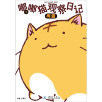 【二手旧书8成新】嘟嘟猫观察日记1 [日] 树露,王笑升 9787503023828 测绘出版社