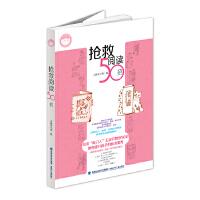 台湾儿童文学馆・王淑芬书坊――抢救阅读50招