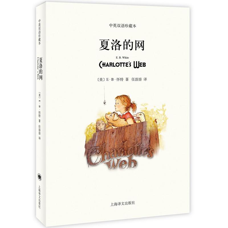 夏洛的网(平装双语版) 二十世纪深受爱戴的文体家,写下二十世纪感人至深的童话,享誉全球的儿童文学经典,中英文完美对照,原味呈现,行销千万册