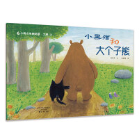 小雨点原创绘本 小黑猫和大个子熊