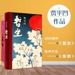 暂坐+废都(贾平凹长篇小说共2册)