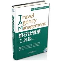【TH】旅行社管理工具箱 含光盘 赵文明著 中国铁道出版社 9787113190002