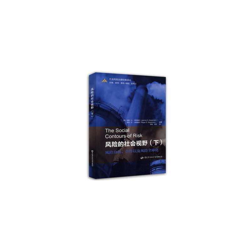 正版教材 风险的社会视野(下) 培训系列 (美)卡斯帕森 中国劳动社会保障出版社 品质好书 正版保障 优质服务 发货及时 售后无忧