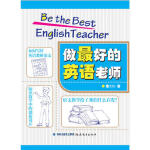 做的英语老师 葛文山 福建教育出版社
