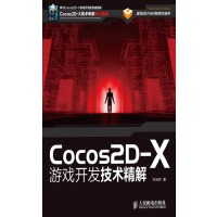 Cocos2D-X游戏开发技术精解(仅适用PC阅读)