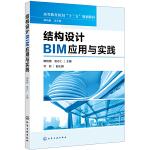 结构设计BIM应用与实践(隋艳娥)
