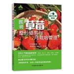 图说草莓整形修剪与12月栽培管理(园艺大师系列)