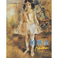 【二手旧书8成新】帕斯金(保加利亚) 陈辅国 9787538621174 吉林美术出版社