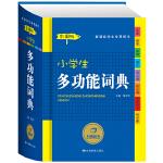开心辞书 小学生多功能词典(彩图版)词典字典 工具书